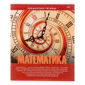 Тетрадь предметная 48 листов в клетку «Эрудит. Математика», обложка мелованный картон, блок офсет