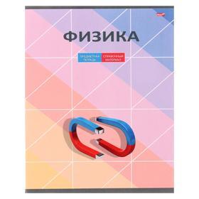 Тетрадь предметная 48 листов в клетку «Грани науки. Физика», обложка мелованный картон, блок офсет
