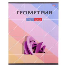 Тетрадь «Грани науки. Геометрия», 48 листов в клетку, обложка мелованный картон, блок офсет
