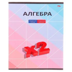 Тетрадь предметная 48 листов в клетку «Грани науки. Алгебра», обложка мелованный картон, блок офсет