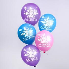"""Воздушные шары """"С днем рождения!"""", Холодное сердце, 12 дюйм (набор 25 шт)"""