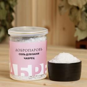 Соль для бани с травами 'Чабрец' в банке Ош