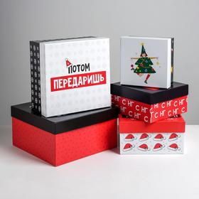 Набор подарочных коробок 5 в 1 «С НГ», 14 × 14 × 8 - 22 × 22 × 12 см