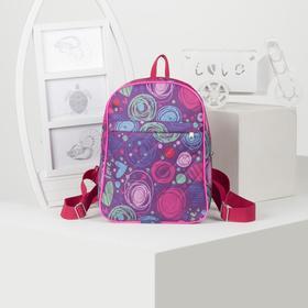 Рюкзак детский, отдел на молнии, наружный карман, цвет фиолетовый