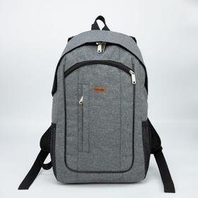 Рюкзак школьный, отдел на молнии, 3 наружных кармана, 2 боковых сетки, цвет тёмно-серый