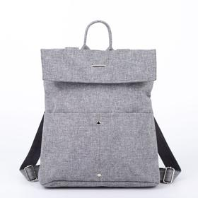 Рюкзак-сумка, отдел на клапане, 3 наружных кармана, цвет серый
