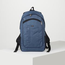 Рюкзак школьный, отдел на молнии, 3 наружных кармана, 2 боковых сетки, цвет синий