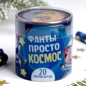 Тубус пожеланий «Фанты просто космос», 20 свитков
