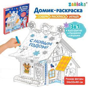 Домик раскраска «В гостях у Дедушки Мороза»
