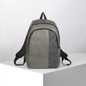 Рюкзак молодёжный, 2 отдел на молниях, 2 боковых кармана, цвет серый