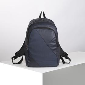 Рюкзак молодёжный, 2 отдел на молниях, 2 боковых кармана, цвет синий