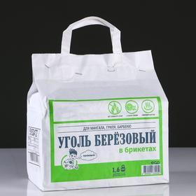 """Дрова """"Уголь березовый в брикетах"""", 1,6 кг"""