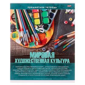 Тетрадь предметная 48 листов в клетку «Эрудит. Мировая художественная культура», обложка мелованный картон, блок офсет