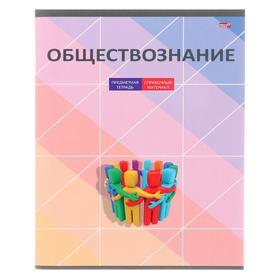 Тетрадь предметная 48 листов в клетку «Грани науки. Обществознание», обложка мелованный картон, блок офсет