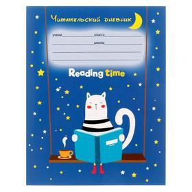 Читательский дневник А5, 24 листа «Кот-читатель» Ош
