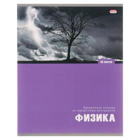 Тетрадь предметная 48 листов в клетку «Арт. Физика», обложка мелованный картон, матовая ламинация, блок офсет