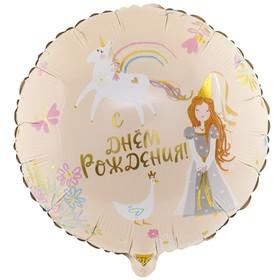 """Шар фольгированный 18"""" «День рождения», принцесса и единорог, круг"""