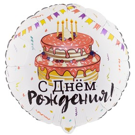 """Шар фольгированный 18"""" «День рождения», праздничный торт, круг"""