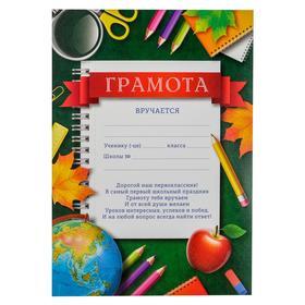 Diploma of first-grader, 14,8x21 cm