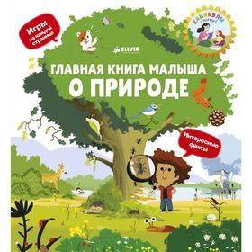 КсП. Главная книга малыша о природе. Югла С.