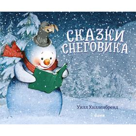 НГ19. Книжки-картинки. Сказки Снеговика. Хилленбренд У.