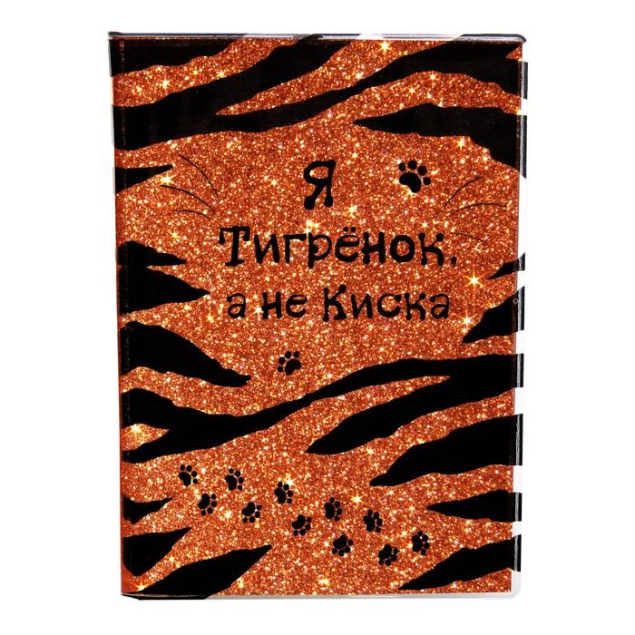 """Блокнот """"Я тигренок"""", 96 листов, А6, с блестками"""