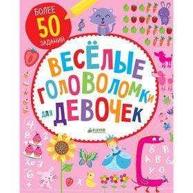 ЛК. Веселые головоломки для девочек