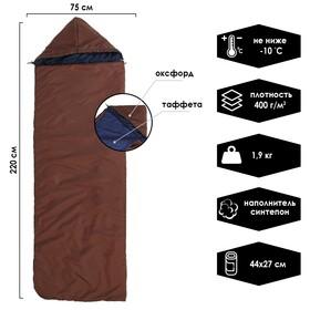 Спальный мешок TC 400, 220 х 75 см, цвета микс