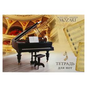 Тетрадь для нот А4, 8 листов «Чёрный рояль», обложка мелованный картон, блок офсет, горизонтальная