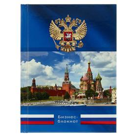 Бизнес-блокнот А6, 64 листа «Кремль и герб», твёрдая обложка, глянцевая ламинация