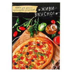 Книга для записи кулинарных рецептов А5, 80 листов «Аппетитная пицца», твёрдая обложка, глянцевая ламинация