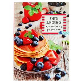 Книга для записи кулинарных рецептов А5, 80 листов «Блинчики с ягодами», твёрдая обложка, глянцевая ламинация