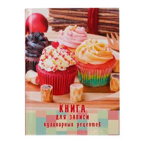 Книга для записи кулинарных рецептов А5, 80 листов «Цветные кексы», твёрдая обложка, глянцевая ламинация