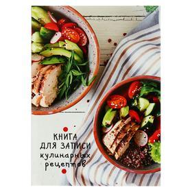 Книга для записи кулинарных рецептов А5, 80 листов «Яркий салат», твёрдая обложка, глянцевая ламинация