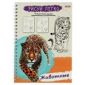 Блокнот А5, 64 листа на гребне «Рисуй легко! Животные 5», твёрдая обложка, матовая ламинация, выборочный лак