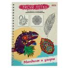 Блокнот А5, 64 листа на гребне «Рисуй легко! Мандалы и узоры», твёрдая обложка, матовая ламинация, выборочный лак
