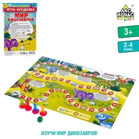 Игра-бродилка «Мир динозавров» Ош
