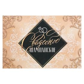 "The label on a bottle of ""champagne Wedding"" monogram, 12 × 8 cm"