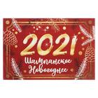 """The label on a bottle of """"Champagne new year"""" 2021 red, 12x8 cm"""
