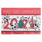 """The label on a bottle of """"Champagne new year"""" 2021 veselushka, 12x8 cm"""