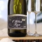 """The label on a bottle of """"Champagne Christmas"""" b/W happy New year, 12x8 cm"""