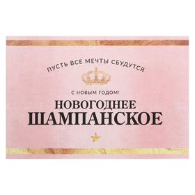 """The label on a bottle of """"Champagne new year"""" pink, 12x8 cm"""