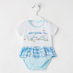 Боди для детей «Гуси-Лебеди», цвет белый/голубой, рост 62 см