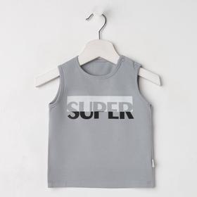 Майка ««Супер»», цвет серый, рост 80 см