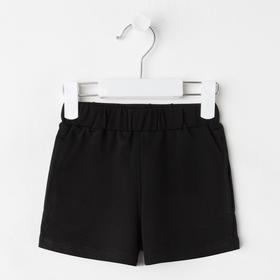 Шорты детские «Супер», цвет чёрный, рост 74 см