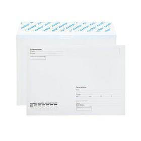 Набор конвертов С5, 162 х 229 мм, «Кому-куда», без окна, силиконовая лента, внутренняя запечатка, 80 г/м2, 25 штук