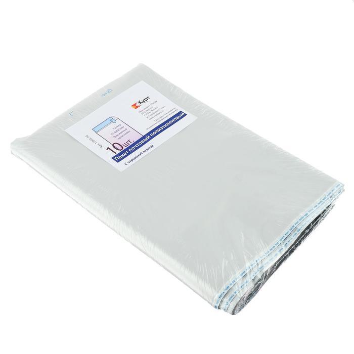 Набор почтовых пакетов №15, 510 х 625 мм, 10 штук