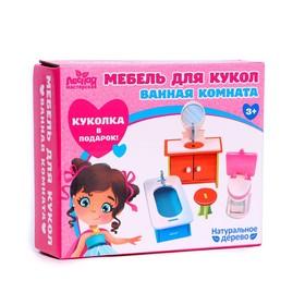 Мебель для кукол «Ванная комната» + куколка в подарок
