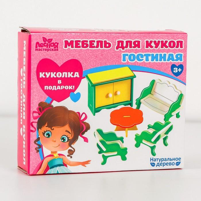 Мебель для кукол «Гостиная» + куколка в подарок - фото 105510810