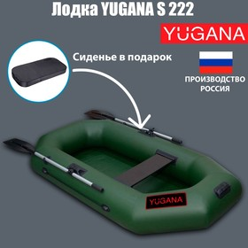 Лодка «Муссон» S 222, цвет олива